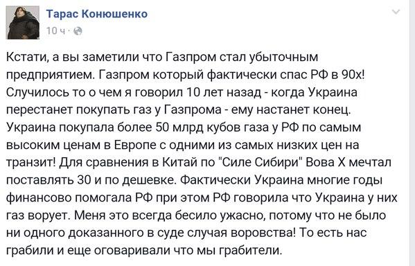 """Спор с """"Нафтогазом"""" о транзите через территорию Украины может решить только Стокгольмский арбитраж, - """"Газпром"""" - Цензор.НЕТ 4238"""