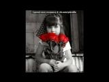 «Со стены Романтика! Отношения! Стихи! (РОС)» под музыку DeepSystem - Hey My Love. Picrolla