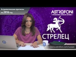 Стрелец - Астрологический прогноз на 2016 год