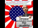 Аудио-книга Репетитора Английского языка по скайп smartteacher3@mail.ru