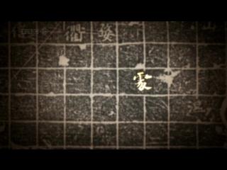 BBC Карты: Власть, Грабеж и Владения 1. Окна в мир (2010) HD