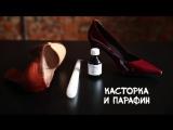 Как растянуть узкие туфли [720p]