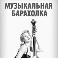 Логотип Музыкальная Барахолка/ Тюмень