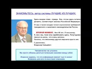 ЛУЧШИЕ из ЛУЧШИХ   Презентация программы от 25.09.2015г.