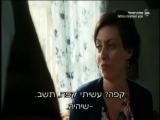 Израильский фильм - Осколки любви с субтитрами на иврите