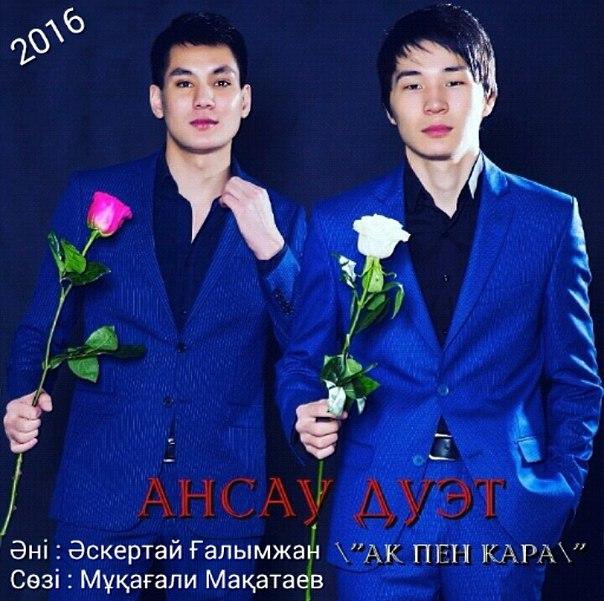 Аңсау дуэті - Ақ пен қара (2016)
