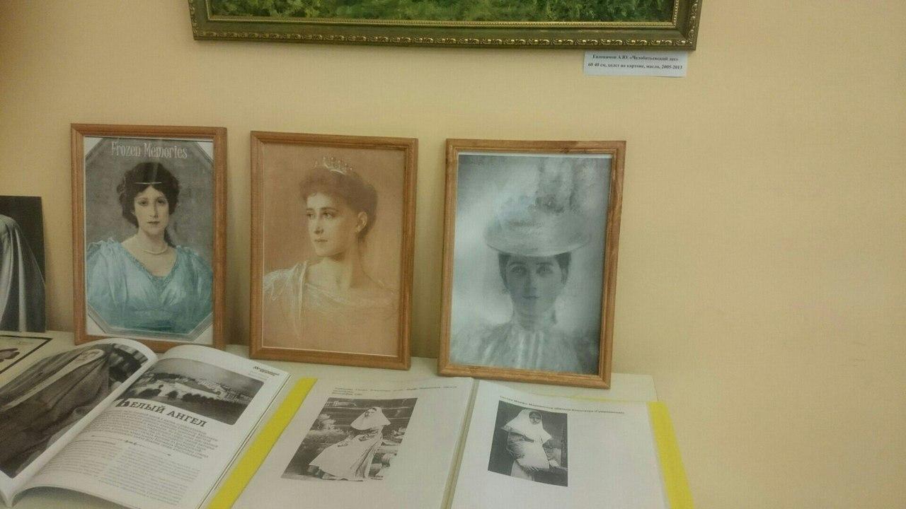 выставка о Елизавете Фёдоровне