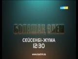 Сейсенбі-жұма аралығында сағат 12:30-да «Болашақ әлем» деректі фильмін көріңіз