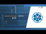Эфир 24 Казань сюжет о матче ЧР  между командами Жвк Динамо Казань vs Вк Протон