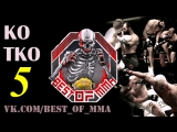 KOTKO-5 #UFC #MMA