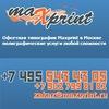 Офсетная типография Maxprint в Москве