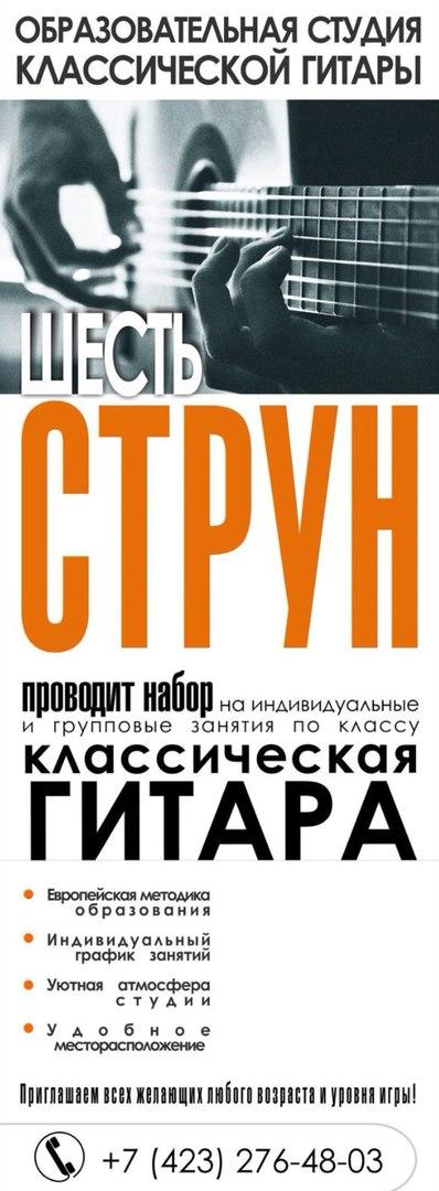 Афиша Владивосток Обучение игре на классической гитаре