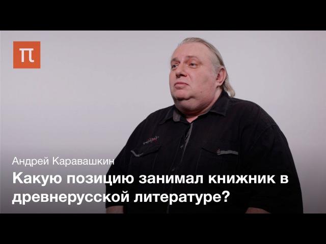 Литературный этикет Андрей Каравашкин