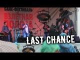 Last Chance - Байк-фестиваль