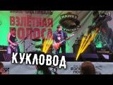 Кукловод - Байк-фестиваль