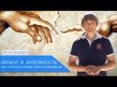 Деньги и Духовность Арун Бодхи Как получать деньги через вдохновение