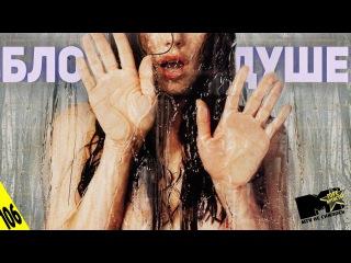 Бьюти-БЛОГГЕР В ДУШЕ - MTV НЕ СНИЛОСЬ #106 (новогодний)