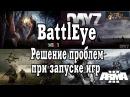 BattlEye Решение многих проблем при запуске игры H1Z1 DayZ Arma 2 3