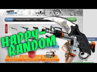 НЕПЛОХОЙ ДРОП - ХОРОШИЙ САЙТ| Happy-Random.com