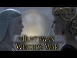 #ILMovieTrailers: Трейлер фильма «Белоснежка и Охотник 2»  / The Huntsman: Winters War