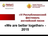Фестиваль английской песни We are better together-2015, часть 2