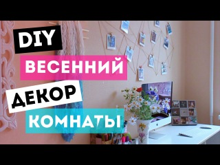DIY Декор Комнаты к Весне DIY ROOM DECOR Tumblr Inspired