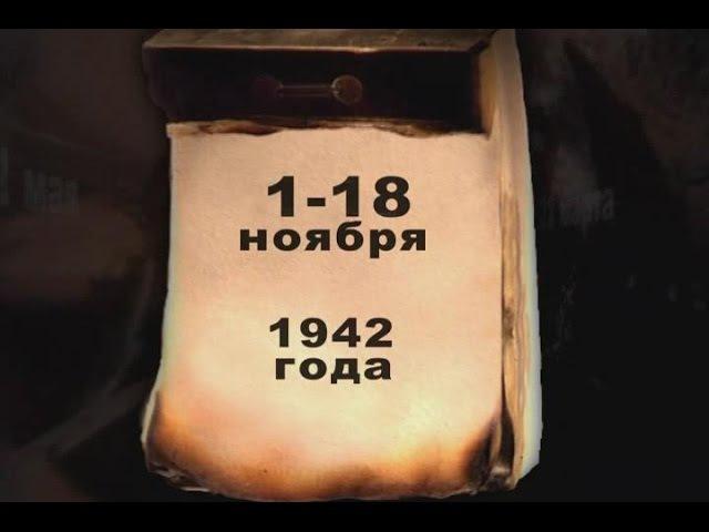 Вторая мировая война. День за Днём. 46 - я серия