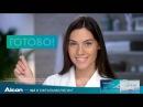 Alcon® видеоинструкция Как надевать контактные линзы
