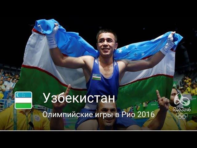 Hasanboy Do'stmatov - Rio2016 Olimpiyada O'yinlari Chempioni !!