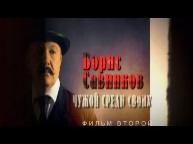 Обратный отсчёт Борис Савинков Чужой среди своих Фильм второй