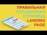 Как Сделать Правильный Landing Page за 15 минут. Создание Шаблона Лендинга (Посадочной ...