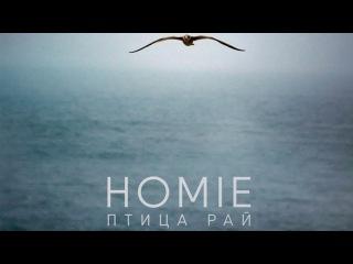 HOMIE - Птица Рай (музыка Энти) 2016 НОВИНКА  █▬█ █ ▀█▀