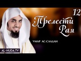 Прелести Рая - Встреча с Аллахом  Шейх Умар ас-Саадан
