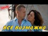 Потрясающий Семейный фильм 2015 Всё возможно 2015 Смотрите Онлайн без регистрации Русские мелодрамы