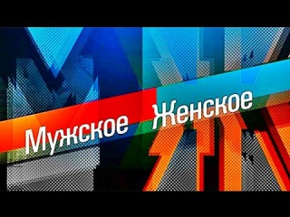 Мужское Женское  - (31.01.2016)