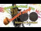 Суровый коп 3  Февральский шурф старинного фундамента # поиск монет и кладов metal detecting gold