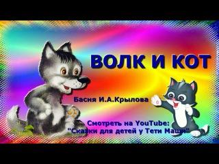 Басня Крылова Волк и кот.  Сказки для детей читает Тетя Маша