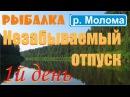 Рыбалка на реке Молома. Отпуск 1часть - KF №13