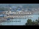 Архипо-Осиповка в сентябре. Прохоровский пляж