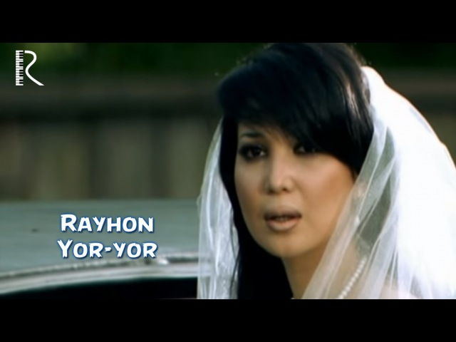 Rayhon - Yor-yor | Райхон - Ёр-ёр