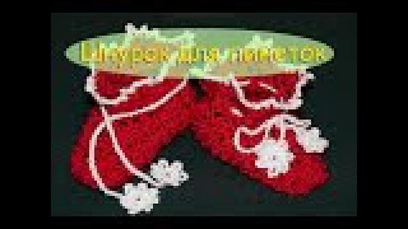 Красивый шнурок для пинеток. Вязание крючком Beautiful lace for baby booties. Crochet