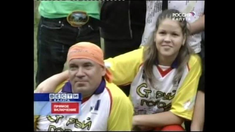 Репортаж ГТРК Калуга 2009 г.