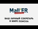 Mall'ER Полезные связи
