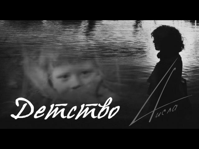 4исла - Детство (Lyric Video)