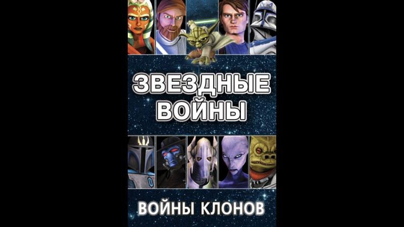 Звездные войны: Войны клонов 1 сезон - Гибель «Зловещего». (Star Wars: The Clone Wars) смотреть онлайн в хорошем качестве HD