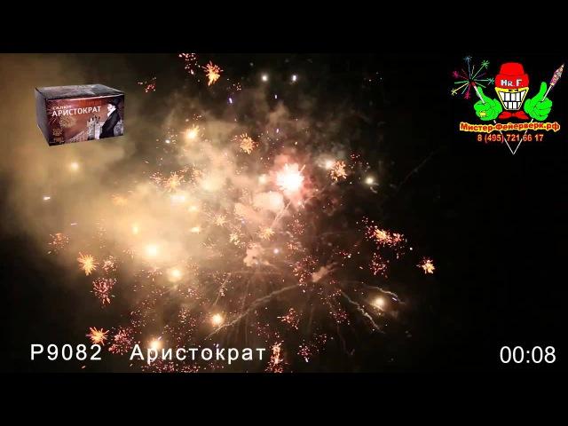 салют Аристократ 50 зарядов