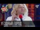 Бойцовский клуб сезон 6 Уездный город
