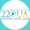 """Интернет-магазин """"220UA - ОБНОВИ СВОЙ ДОМ"""""""