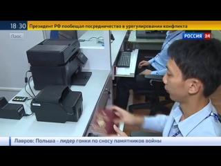 ЛАОС 666 ...Биометрические паспорта для Лаоса сделали в России