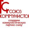 Союз Коммунистов